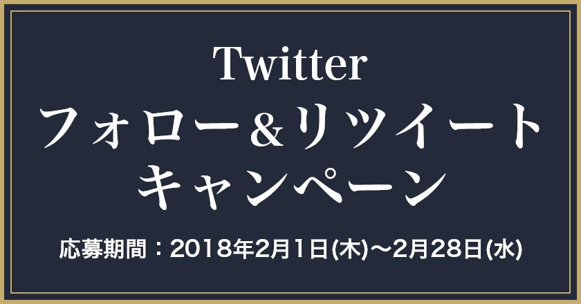 Twitterフォロー&リツイートキャンペーン 応募期間2018年2月1日~2月28日