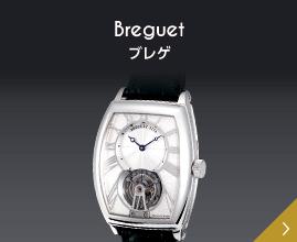 Breguet(ブレゲ)