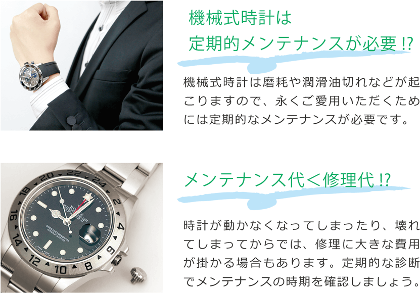 機械式時計は定期的なメンテナンスが必要です。愛用の時計を永く使用するために、こまめにチェックを行ないましょう。