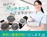 時計メンテナンスチェックサービスのお知らせ