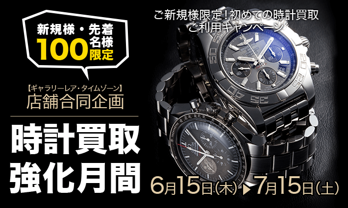 新規のお客様先着100名様限定!時計強化月間(6月15日~7月15日)