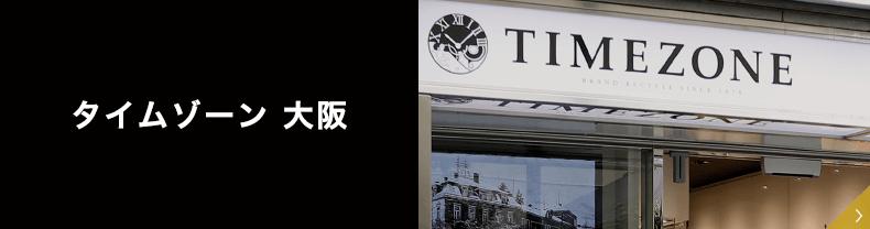 タイムゾーン 大阪