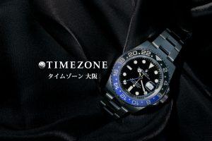 ブランド腕時計 高級腕時計専門店 タイムゾーン 大阪