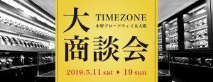 TIMEZONE 中野ブロードウェイ&大阪 大商談会開催!