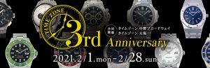 タイムゾーン中野ブロードウェイ 3周年イベント