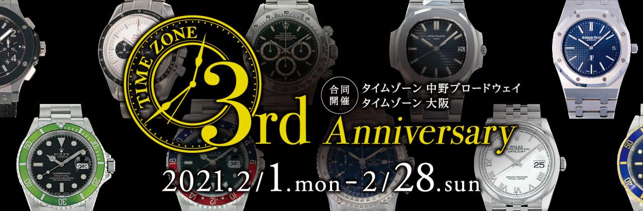 タイムゾーン 中野ブロードウェイ 3周年イベント